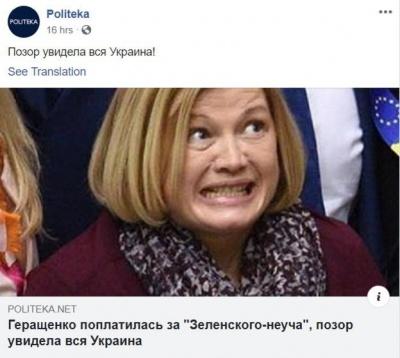 Facebook видалив сотні українських сторінок з мільйонами підписників