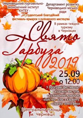 """""""Свято Гарбуза 2019"""""""