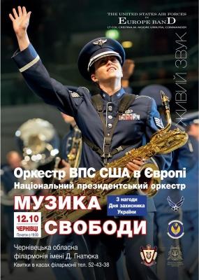 Оркестр військово-повітряних сил США виступить у Чернівцях