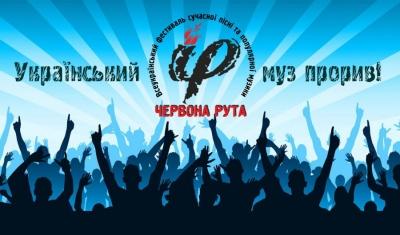 Сьогодні – третій день «Червоної рути» в Чернівцях: програма фестивалю