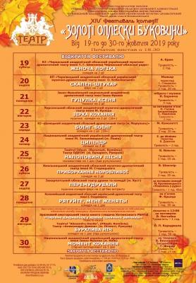 До Чернівців приїдуть 13 театрів: програма фестивалю комедії «Золоті оплески Буковини»