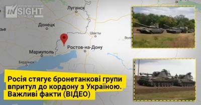 Росія стягує важку військову техніку до кордону з Україною – відео