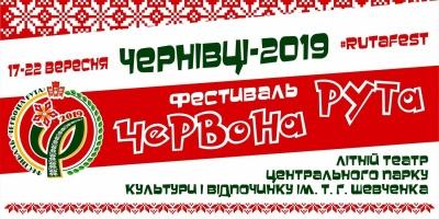"""Сьогодні - заключний день """"Червоної рути"""" в Чернівцях: програма фестивалю"""