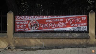 «Свята немає»: Громадське створило репортаж про ювілейну «Червону руту» в Чернівцях