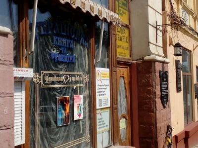«Дозволів немає»: Каспрук доручив розірвати договір з орендарем «Української книги»