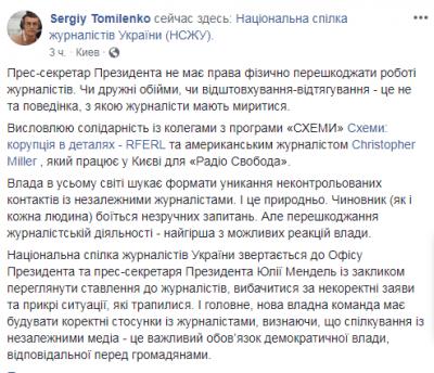 НСЖУ просить Мендель вибачитися за перешкоджання роботі журналіста
