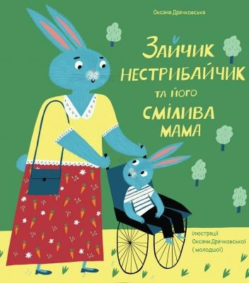 Про Зайчика і його сміливу маму: у Чернівцях презентують інклюзивну казку Оксани Драчковської