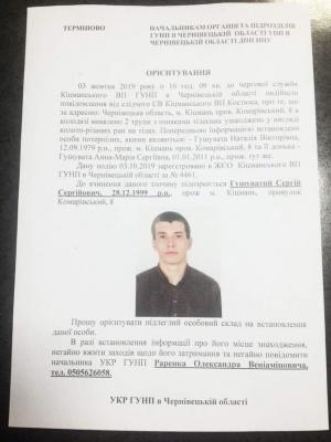 Подвійне вбивство у Кіцмані: у злочині підозрюють сина загиблої