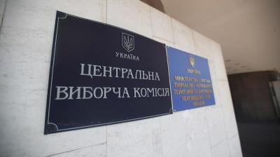 Рада призначила новий склад ЦВК