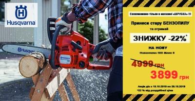 Купуй професійний і побутовий інструмент та кріплення в магазині «Шрубка» в Чернівцях (на правах реклами)