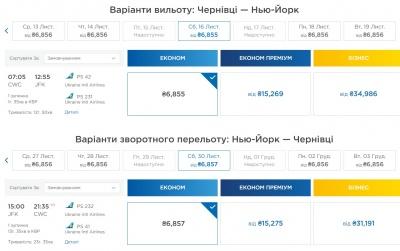 МАУ запустили продаж дешевих квитків з Чернівців до Нью-Йорка і Торонто