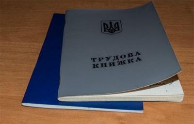 В Україні скасують трудові книжки та запустять їхні електронні аналоги