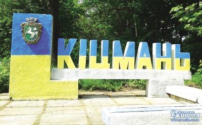 Скорочення районів Буковини: Кіцмань не хоче приєднуватись до Чернівецького району