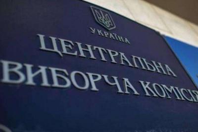 ЦВК призначила перші місцеві вибори