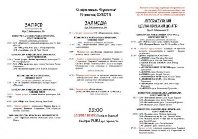 Червона доріжка, зірки і десятки фільмів: відома програма міжнародного кінофестивалю «Буковина»