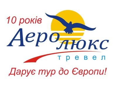 Тільки у жовтні 2019!  Вигравайте  безкоштовний тур від  туроператора «Аеролюкс тревел» до 10-річчя фірми! (на правах реклами)