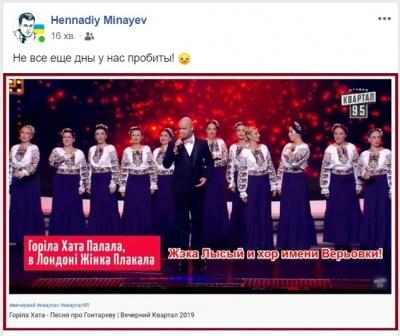 Хор Верьовки висміяв Гонтарєву в «95 кварталі»: мережа лютує