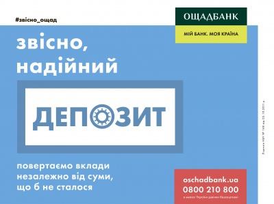 Вигідні депозити від Ощадбанку (на правах реклами)