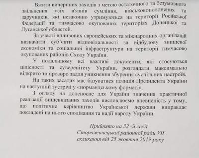 У Сторожинці депутати райради підтримали звернення до Зеленського щодо «формули Штайнмаєра»
