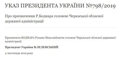Екс-чернівчанин став головою Черкаської ОДА