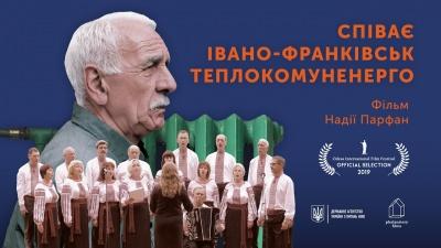 У Чернівцях покажуть фільм «Співає Івано-Франківськтеплокомуненерго»