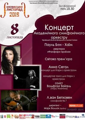 Куди піти у Чернівцях у п'ятницю: гітара, танго і диригент з Ізраїлю