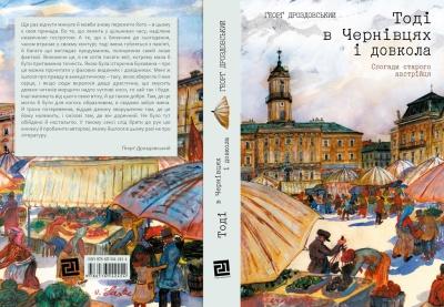 «Тут були Заходом на Сході»: у Чернівцях перевидали відому книжку Георга Дроздовського