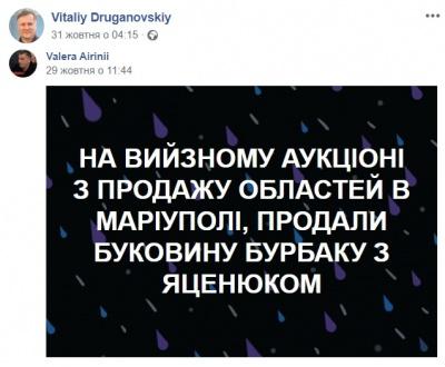 Чому Чернівецька ОДА досі без голови. Інтерв'ю керівника «Зе!Команди» на Буковині