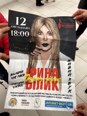 «Заспівала три пісні і пішла»: у Харкові незадоволені глядачі звернулись у поліцію через концерт Ірини Білик