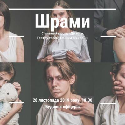 У Чернівцях покажуть виставу про насильство над українськими жінками