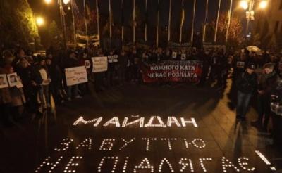 Від Зеленського вимагають скликати позачергову сесію Ради через справи Майдану
