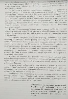 «Центр має бути у Сторожинці»: депутати райради звернулись до Зеленського і Кабміну щодо поділу на райони