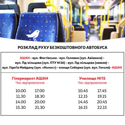 Супермаркет у Чернівцях запустив безкоштовний автобус
