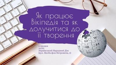 До Чернівців приїде адміністратор української Вікіпедії