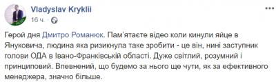 Житель Франківська, який кинув яйцем у Януковича, став високопоставленим чиновником