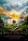 Земля тролів 2