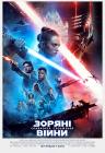 Зоряні війни: Скайуокер. Сходження