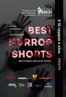 Best Horror Shorts - 2019
