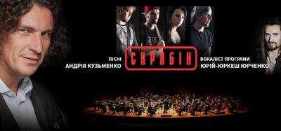 «Скрябін» із симфонічним оркестром виступить у Чернівцях