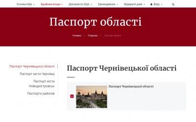 «Анексували» Кам'янець-Подільську фортецю: Осачук виявив ляп на сайті Чернівецької ОДА