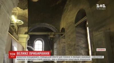 У Чернівцях волонтери взялись перетворювати покинуту синагогу на новітній коворкінг