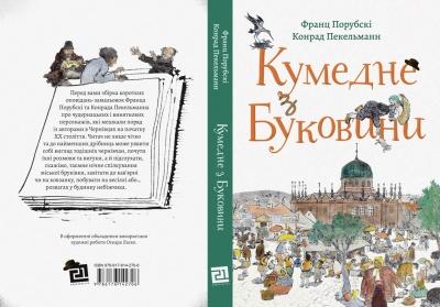 «Кумедне з Буковини»: у Чернівцях презентують збірку гумористичних оповідань