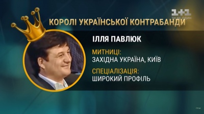 Канал 1+1 назвав бізнесмена з Буковини «королем української контрабанди»