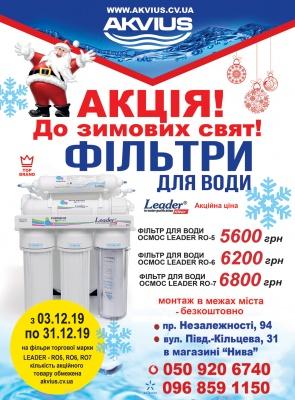 """Фільтри для води у Чернівцях: ТМ """"AKVIUS"""" подбає, щоб ваша вода була чистою і якісною.*"""