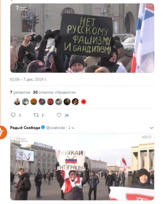 Це окупація: білоруси вийшли на протест проти приєднання до Росії – фото