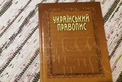 Новий український правопис вийшов друком