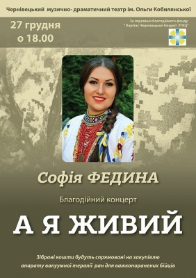 Нардепка Софія Федина приїде до Чернівців з концертом