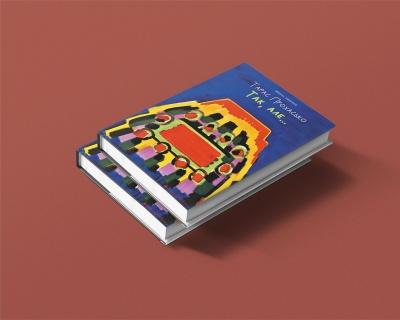 """Книгу, видану у Чернівцях, визнали найкращою у номінації """"Естеїстика"""""""