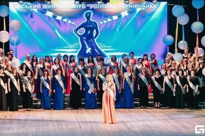 Сегодня в Черновцах выберут «Успешную госпожу Буковины»
