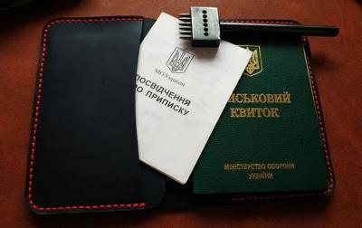 У Міноборони анонсували електронний військовий квиток